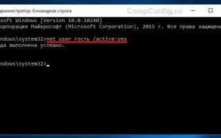 Как включить и отключить учетную запись Гость в Windows 10, 8, 7