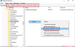 Как включить, отключить и изменить уровень аппаратного ускорения в Windows 10