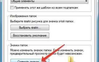 Как сменить иконки на Windows 7 вручную и при помощи программ?