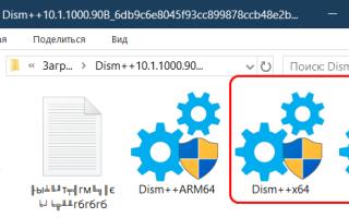 DISM: проверка и восстановление системных компонентов образа Windows 10