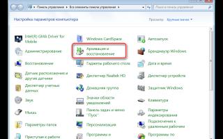 Как отключить архивацию в Windows 7 и остановить выполнение процесса