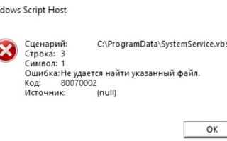 Исправляем ошибку: «не удаётся найти файл сценария run.vbs»