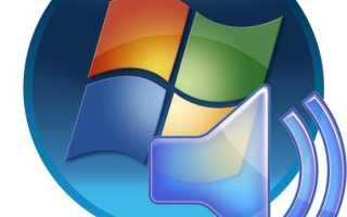 Почему звуковые устройства не установлены? Как установить звуковое устройство на Windows 7?