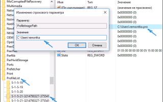 Как переименовать папку пользователя в Windows 7 -пошаговая инструкция