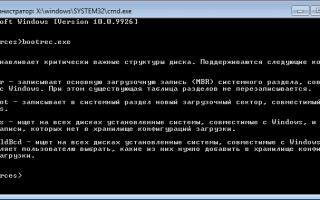 Восстановление MBR загрузчика Windows Vista/7/8/8.1/10 (часть 2).