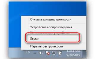 Как настроить свой звук запуска в Windows 7