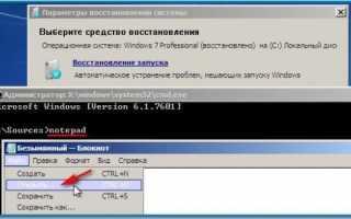 Советы как запустить восстановление операционной системы Windows 7