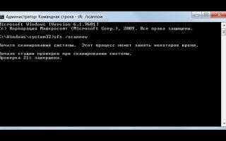Как выполнить проверку системных файлов в операционной системе Windows 7