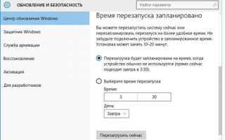 Учимся настраивать Центр обновления Windows 10