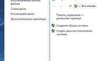 Резервная копия Windows 10. Как создать образ системы и восстановить
