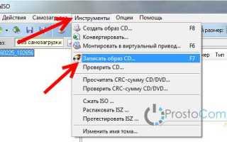 Как записать iso образ на диск в windows без использования программ