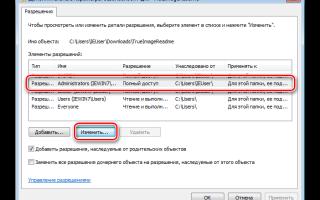 Как убрать права администратора в Windows 10?