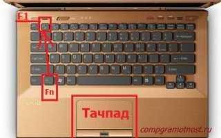 Как включить тачпад на ноутбуке Самсунг
