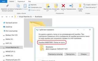 Январское обновление Windows 10 вызывает ошибку восстановления системы 0x80070091