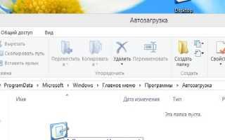 Как запускать windows 8 с рабочего стола минуя начальный экран Metro