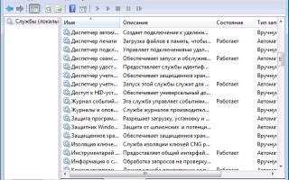 Отключение ненужных служб в Windows 7: бесплатное ускорение компьютера