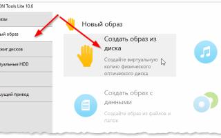Как смонтировать образ ISO на виртуальный диск с помощью программы DEAMON Tools