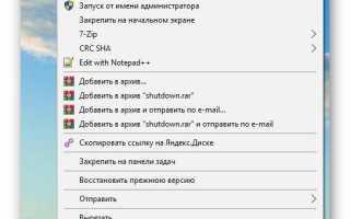 Как сделать ярлык для выключения или перехода в режим гибернации на рабочем столе Windows 10