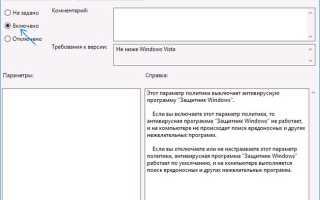 Если защитник Windows отключен как его включить