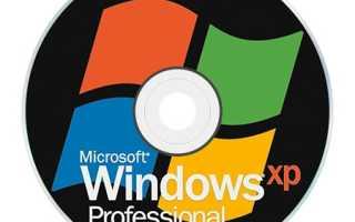Как сделать загрузочный диск Windows XP: инструкция для новичков