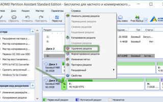 Миграция (перенос) Windows на другой SSD или HDD средствами программы AOMEI Partition Assistant