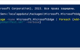 Устраняем все возможные проблемы, когдаMicrosoft Edge не запускается