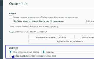 Как изменить папку загрузки по умолчанию в браузере