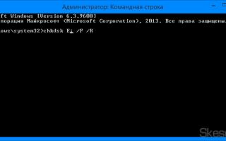 Утилита для исправления ошибок chkdsk в Windows 8