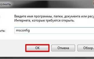 Как найти, открыть и настроить автозагрузку в Windows 7