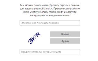 Забыл пароль учетной записи «Майкрософт»: что делать? Несколько простых решений