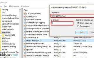 Windows 10: ошибка при запуске приложения 0xc0000142 — как исправить?
