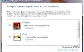 Как обновить операционную систему Windows XP до Windows 7