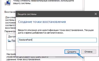 Как создать точку восстановления в Windows 10 (чтобы к ней можно было откатить систему)