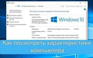 Минимальные требования к компьютеру для установки Windows 10