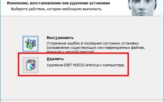 Как удалить антивирус ESET NOD32 с компьютера полностью в Windows 7?