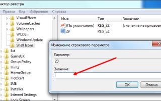 Стрелки на ярлыках в Windows 10: как их удалить и вернуть при необходимости