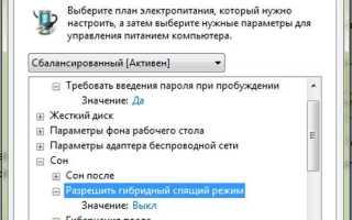 Как включить режим гибернации в Windows 10 8 7