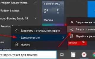 Как запустить файл (или программу) от имени администратора в windows 7 или 10
