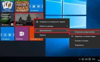 Управление макетом начального экрана и панели задач Windows10
