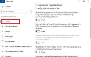 Как отключить слежение за пользователем в Windows 7 & 10 В