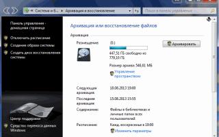 Архивация в Windows 7. Что это такое и для чего нужна.