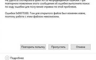 Исправить ошибку 0x800703EE с внешними хранилищами