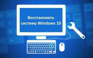 Точка восстановления Windows 10 и откат системы