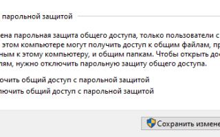 Как сделать сетевую папку (папку общего доступа) на Windows XP/ Windows 7/ Windows 8