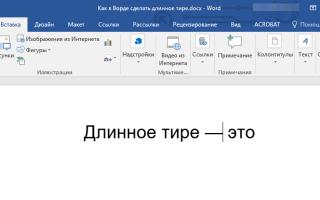 Как поставить длинное тире в тексте на клавиатуре