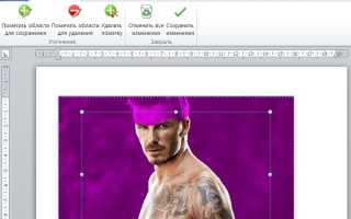 5 способов убрать фон текста в ворде при копировании с интернета