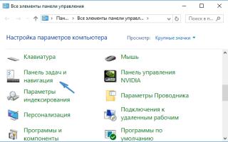Что делать если не работает меню пуск и панель уведомлений в windows 10
