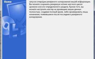 Развертывание Windows 10 с программами на новые чистые ПК с USB-флешки при помощи Acronis True Image