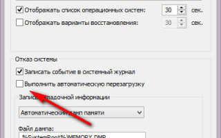 Как выключить автоматическую перезагрузку после обновлений в Windows 10
