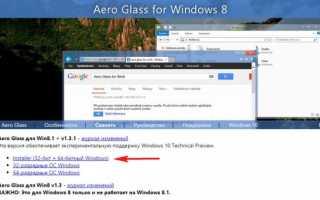 Windows Aero для 10-ки: эффект прозрачности в современных интерфейсах